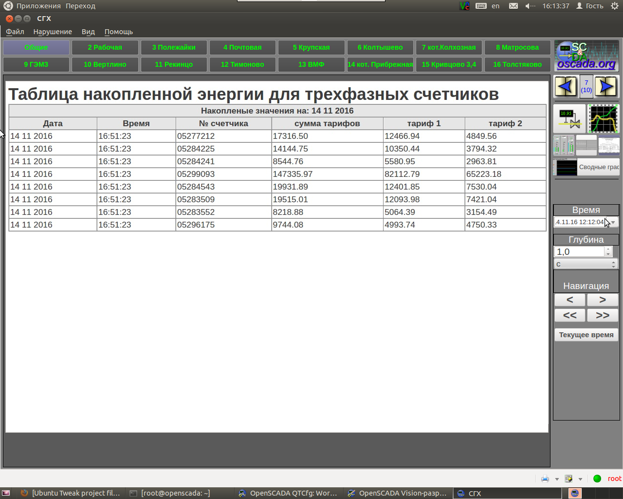 Пишем протоколы счетчиков Меркурий 230 и Меркурий 200 для OpenSCADA - 21