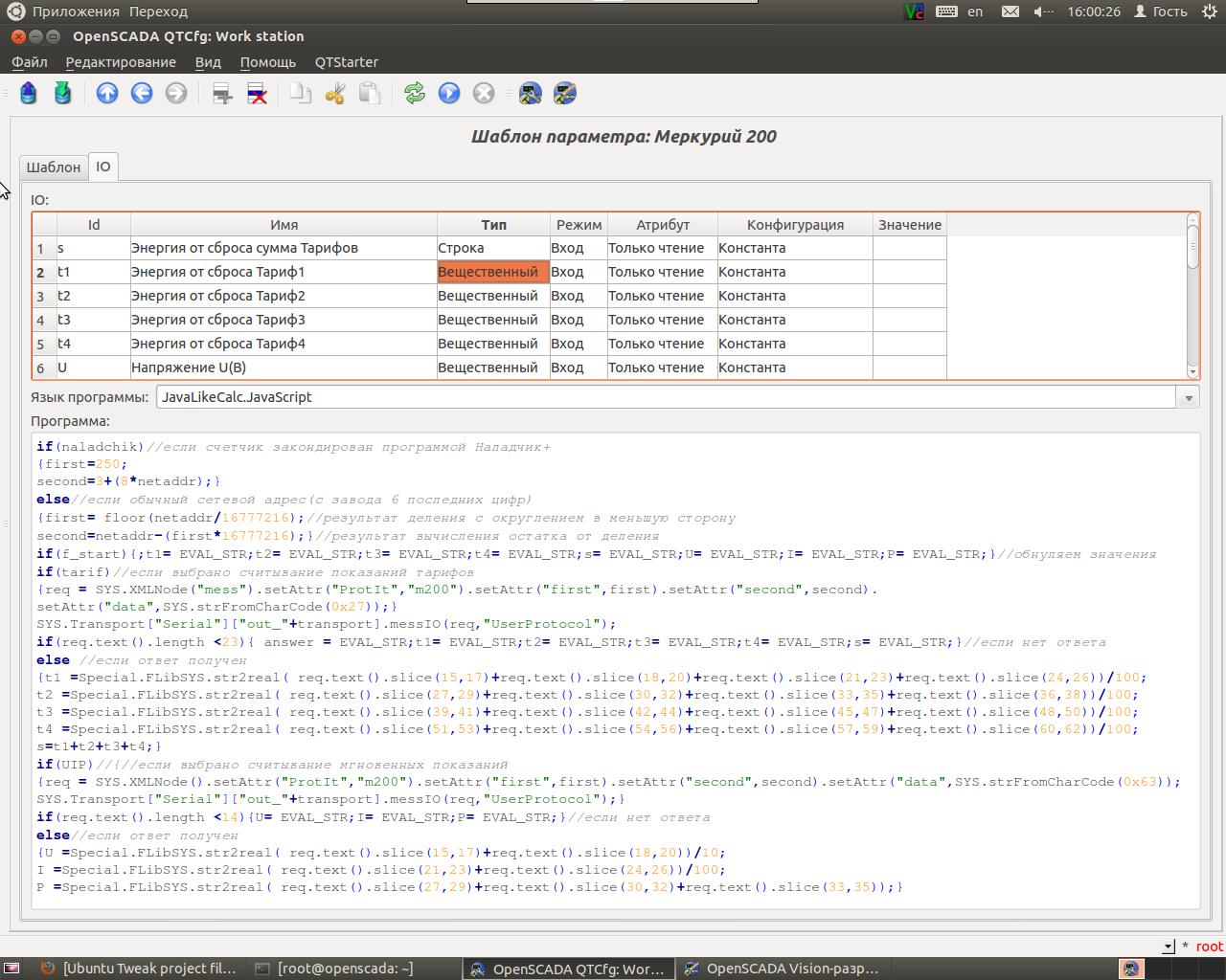 Пишем протоколы счетчиков Меркурий 230 и Меркурий 200 для OpenSCADA - 24