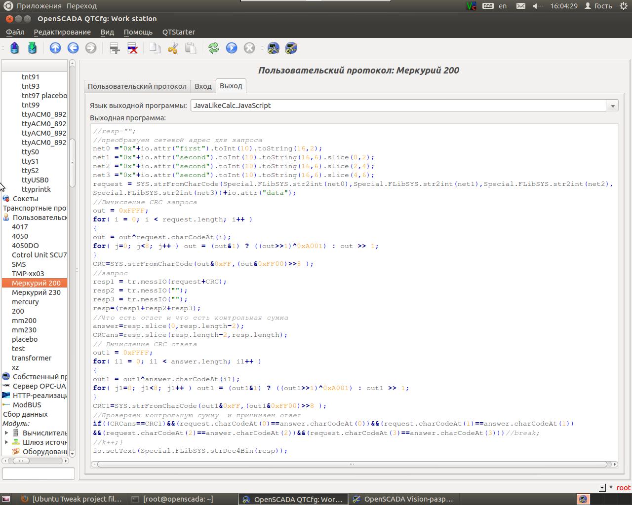 Пишем протоколы счетчиков Меркурий 230 и Меркурий 200 для OpenSCADA - 25