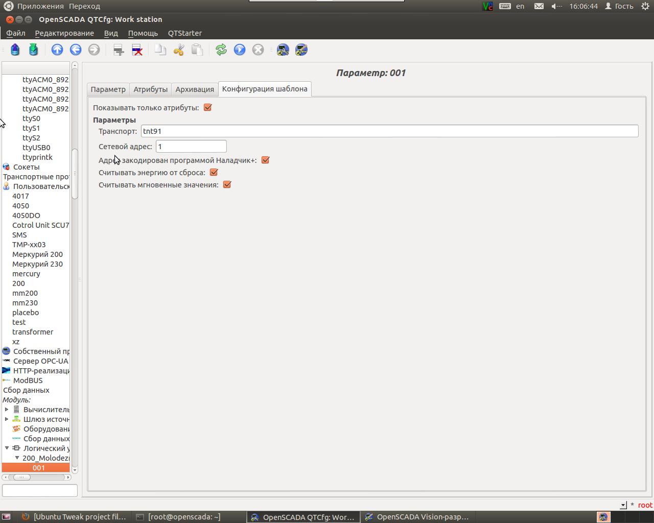 Пишем протоколы счетчиков Меркурий 230 и Меркурий 200 для OpenSCADA - 26