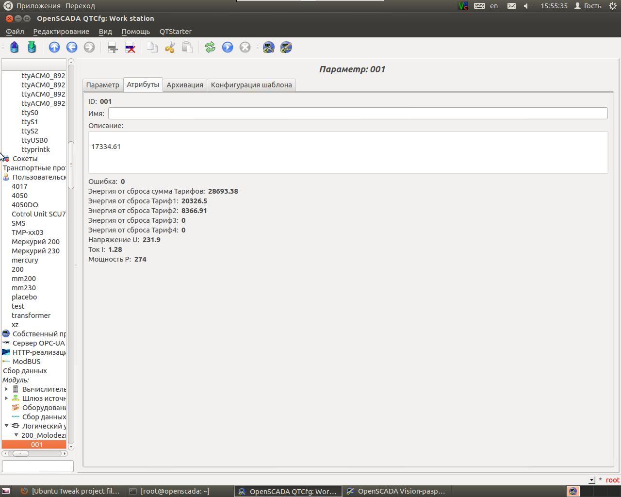Пишем протоколы счетчиков Меркурий 230 и Меркурий 200 для OpenSCADA - 27