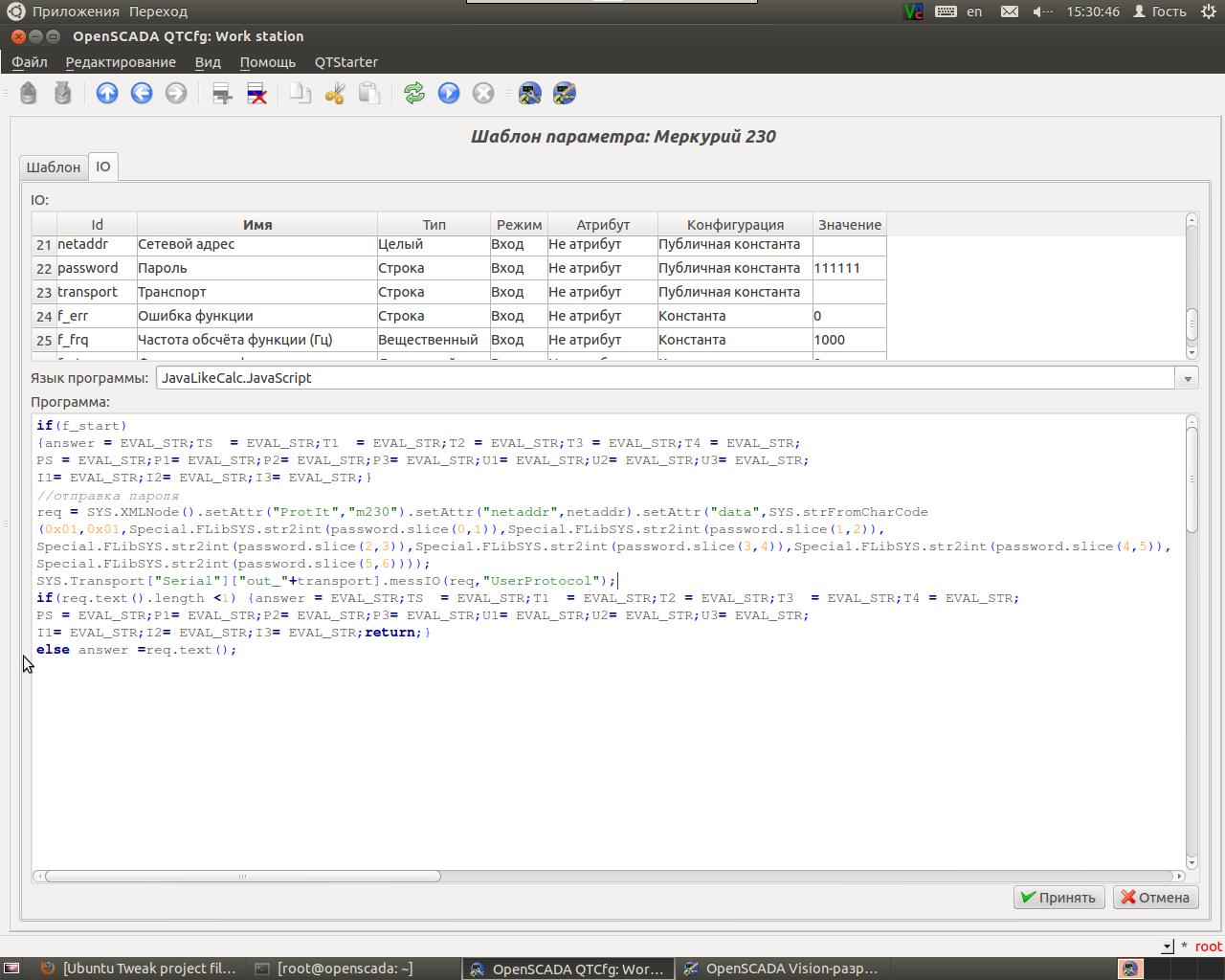 Пишем протоколы счетчиков Меркурий 230 и Меркурий 200 для OpenSCADA - 6