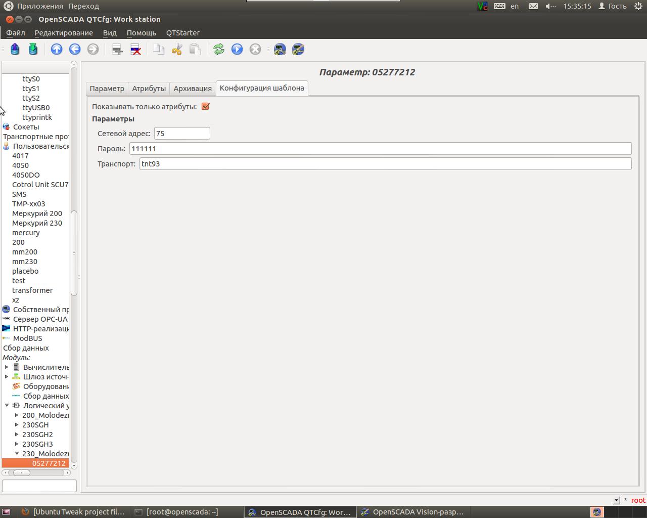 Пишем протоколы счетчиков Меркурий 230 и Меркурий 200 для OpenSCADA - 9