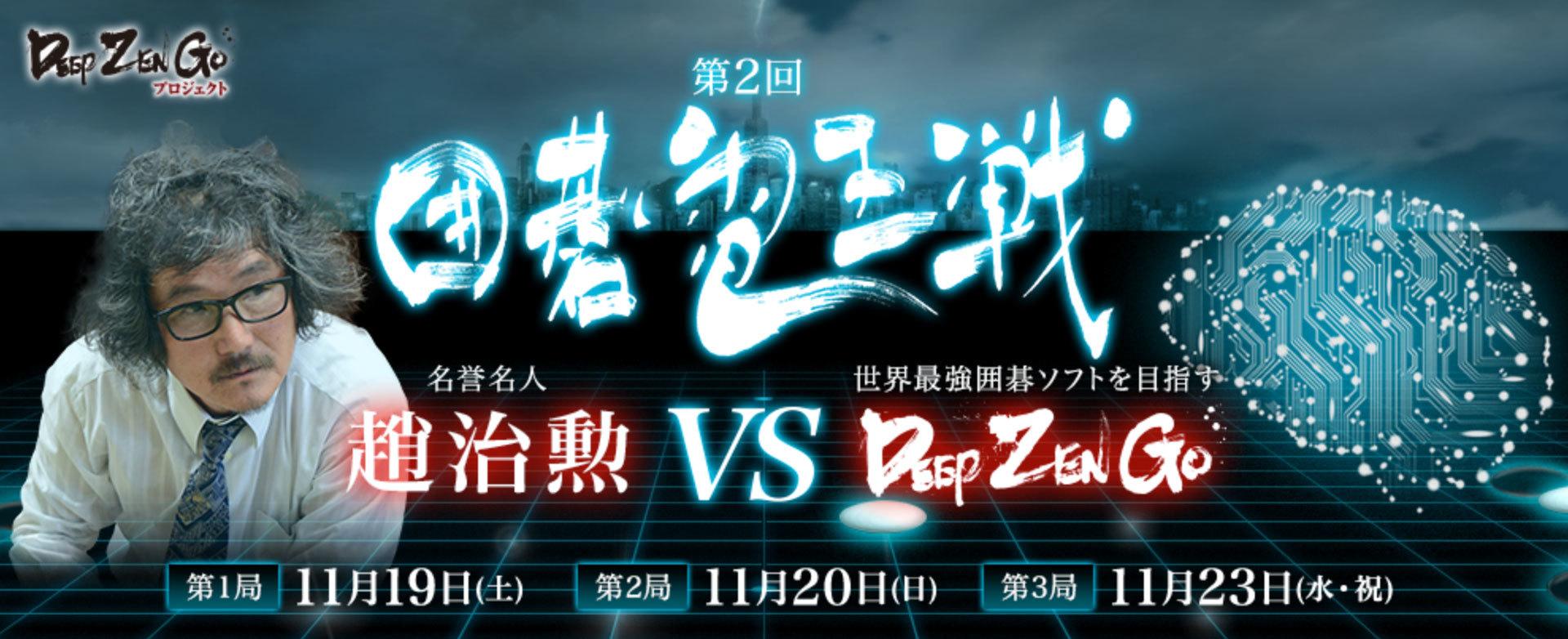 Тё Тикун и Deep Zen Go: ещё одна попытка превзойти человека в го - 1