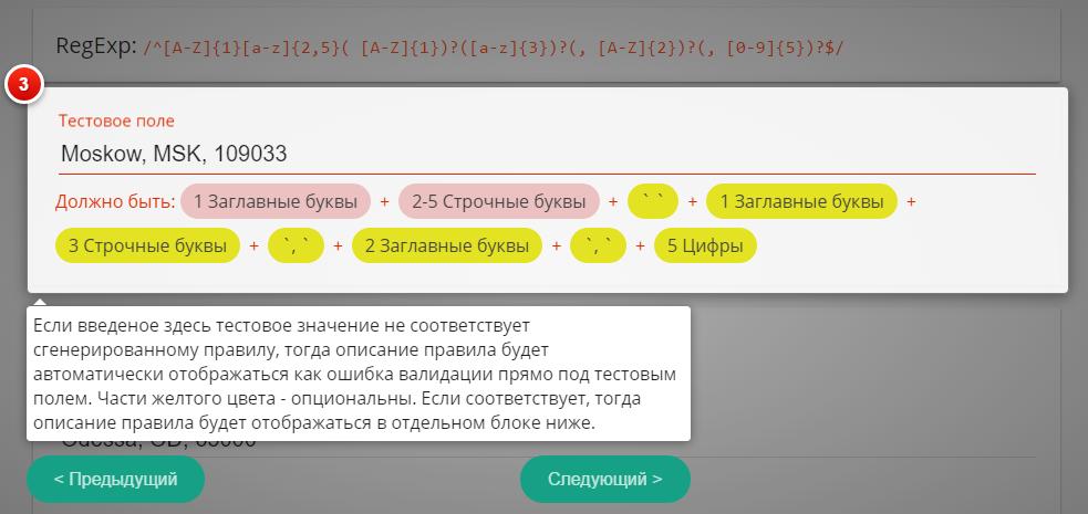 Визуальный генератор регулярных выражений - 4