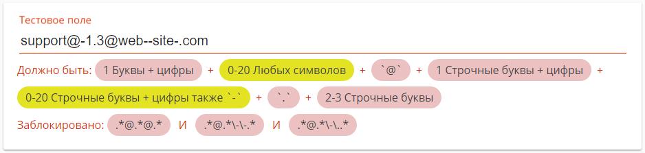 Визуальный генератор регулярных выражений - 7