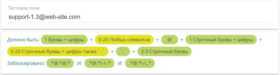 Визуальный генератор регулярных выражений - 8