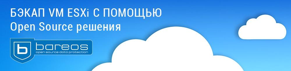 Бэкап VM ESXi средствами Bareos - 1