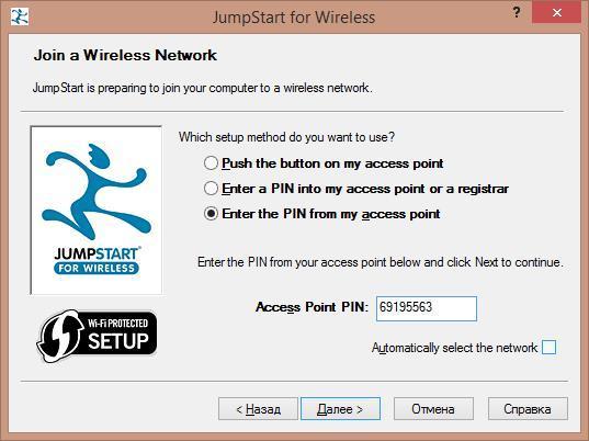 Одна из уязвимостей технологии WPS - 6