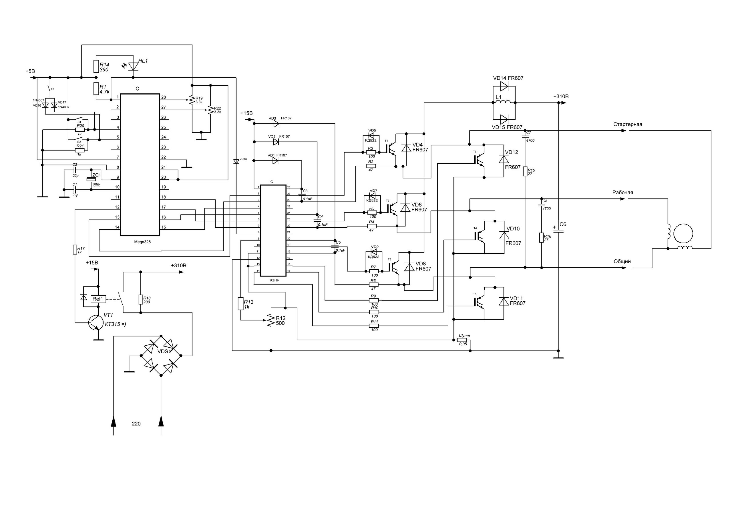 Скалярный частотник для однофазного асинхронного двигателя - 3