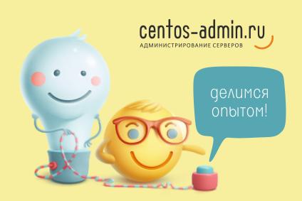 Centos-admin.ru - делимся опытом!