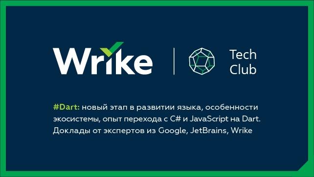 Dart meet-up 30 ноября в Петербурге: доклады от разработчиков из Google, опыт перехода на Dart c С# и JS - 1