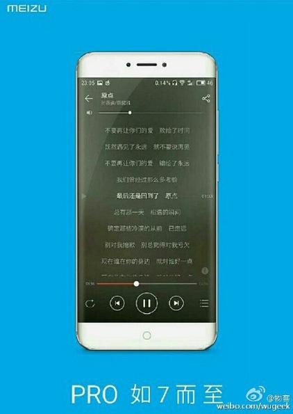 Meizu Pro 7, рендер