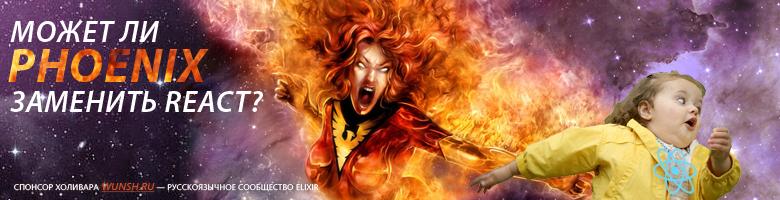 Как Phoenix убивает React - 1