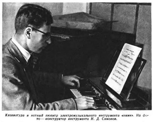 Тернистый путь эволюции синтезаторов: забытая история революционных изобретений - 20