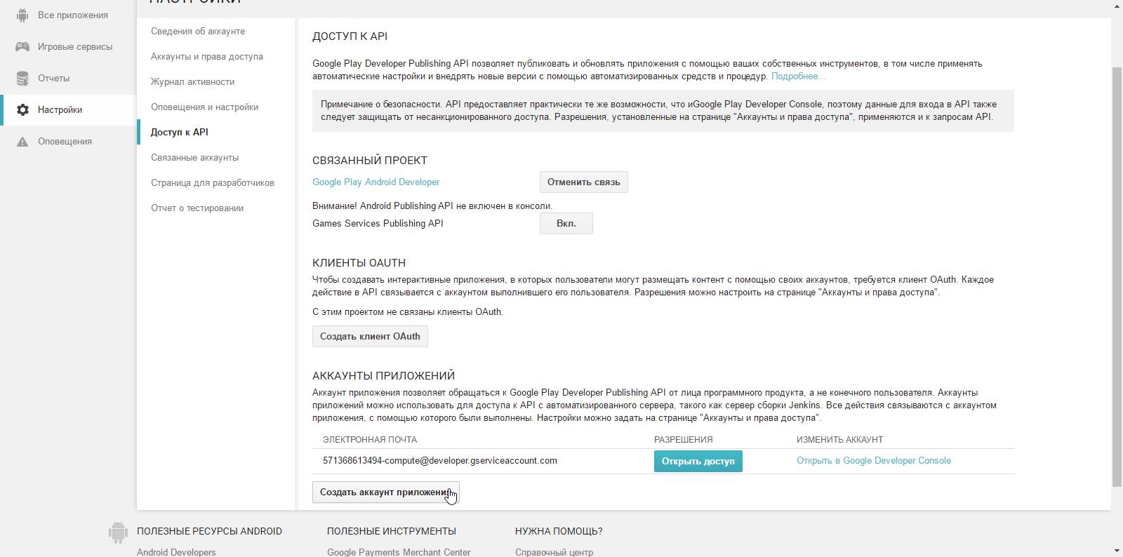 Jenkins для Android на чистой системе и без UI - 12