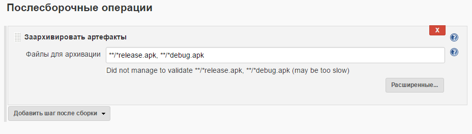Jenkins для Android на чистой системе и без UI - 7