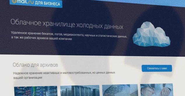 icebox mail.ru Mail.ru для Бизнеса запустили облака для холодных данных и рабочих групп