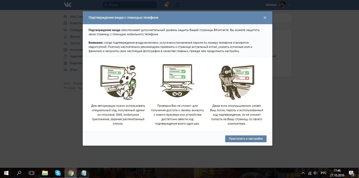 Двойная аутентификация Вконтакте — секс или имитация? - 11