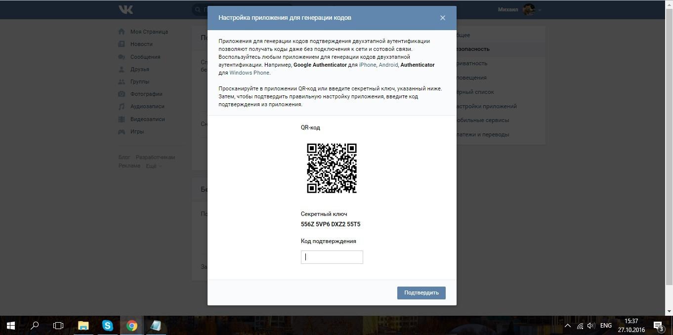 Двойная аутентификация Вконтакте — секс или имитация? - 5