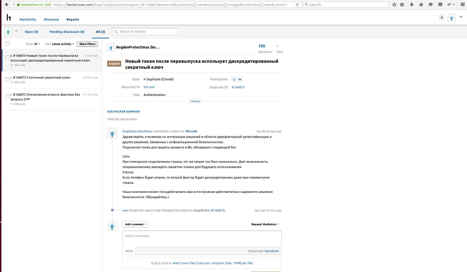 Двойная аутентификация Вконтакте — секс или имитация? - 7