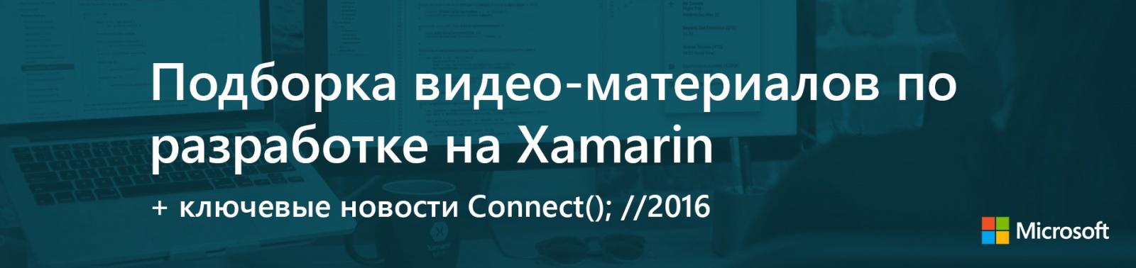 Подборка видео-материалов по разработке на Xamarin + ключевые новости Connect(); --2016 - 1