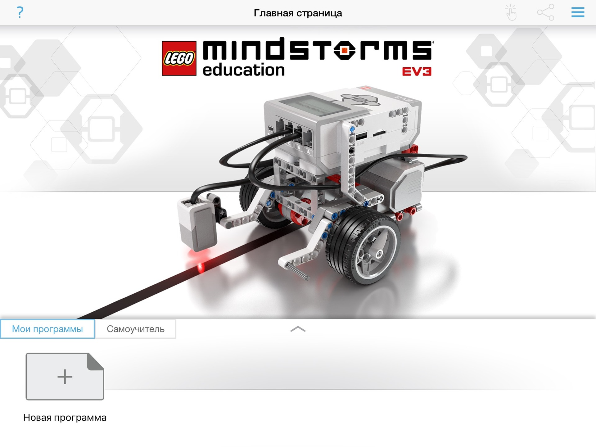 LEGO MINDSTORMS Education EV3 в профориентации - 10