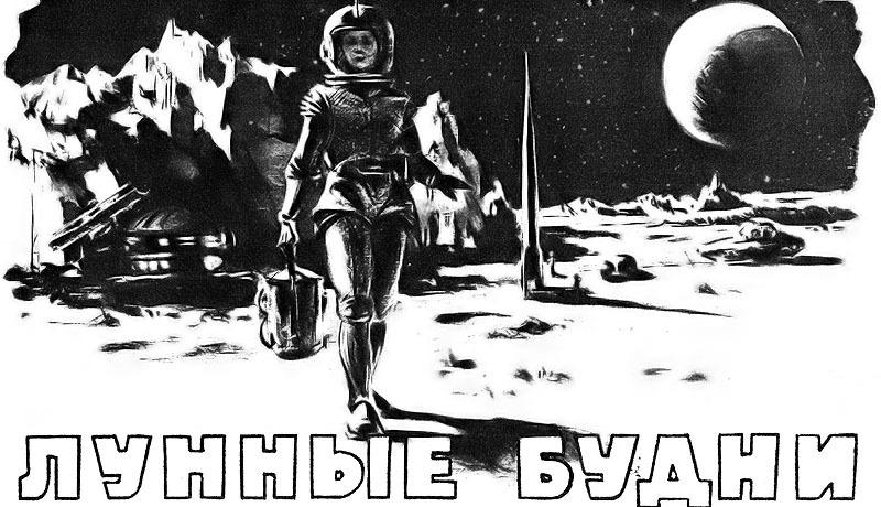 Неудавшиеся космические проекты: сверхтяжеловес, глаз в небесах и космическое общежитие - 4