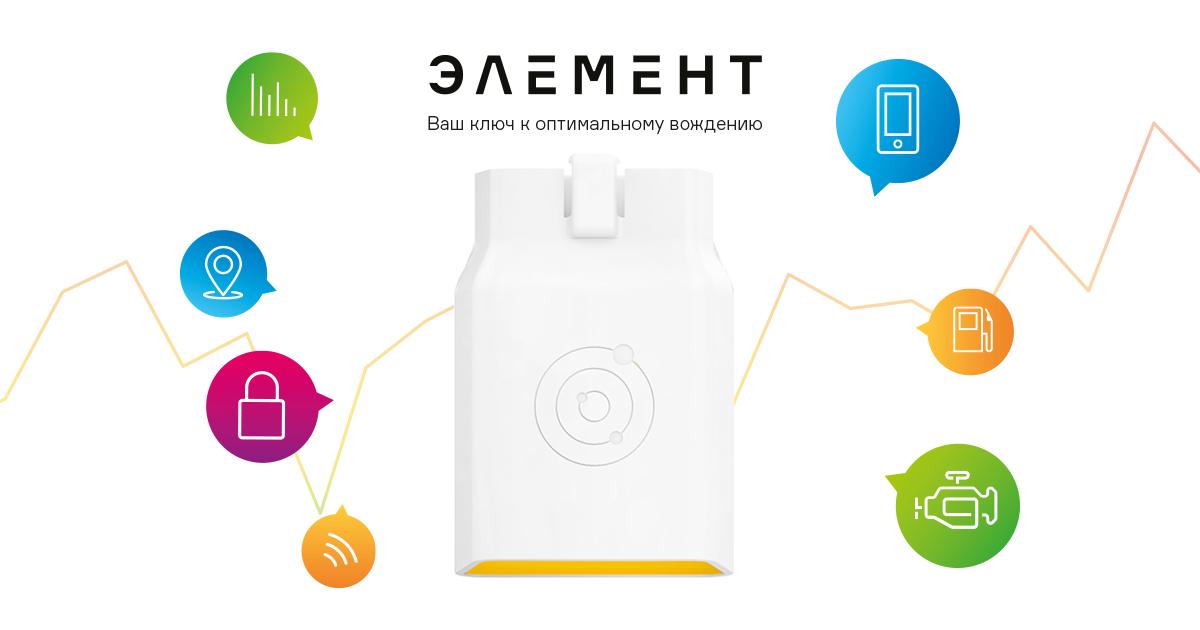 Как создавался телематический сервис Smartdriving.io — на 100% российский технологический стартап - 6