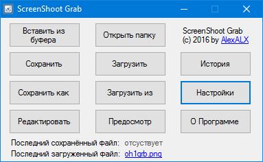 Пишем простую программу захвата скриншотов - 10