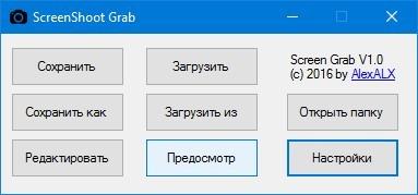 Пишем простую программу захвата скриншотов - 2
