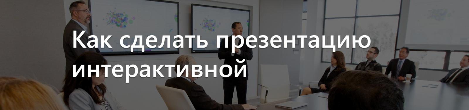 Как сделать презентацию интерактивной - 1