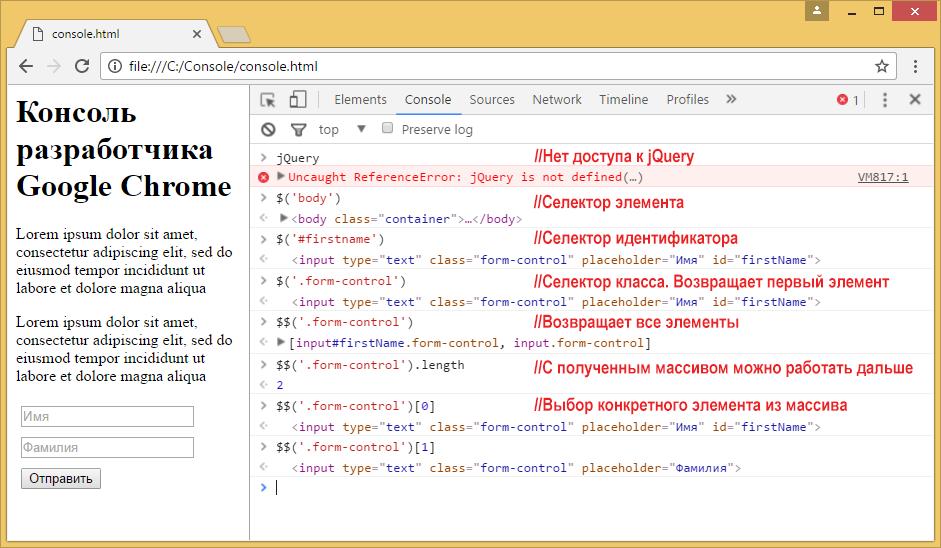 Консоль разработчика Google Chrome: десять неочевидных полезностей - 2