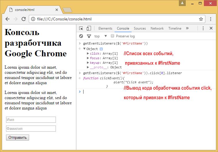 Консоль разработчика Google Chrome: десять неочевидных полезностей - 3