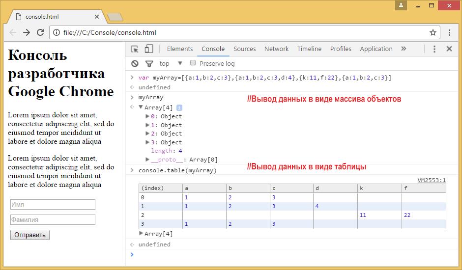 Консоль разработчика Google Chrome: десять неочевидных полезностей - 4