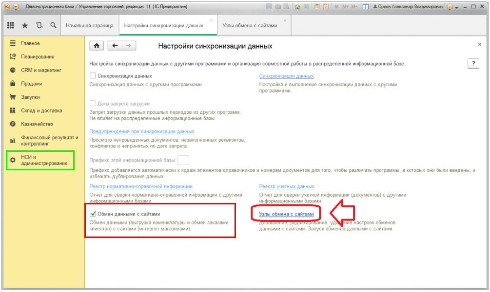 Интеграция Opencart с 1С Предприятие - 1