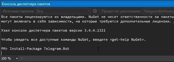 Склад мемов или Бот для Telegram — Часть 1 - 15