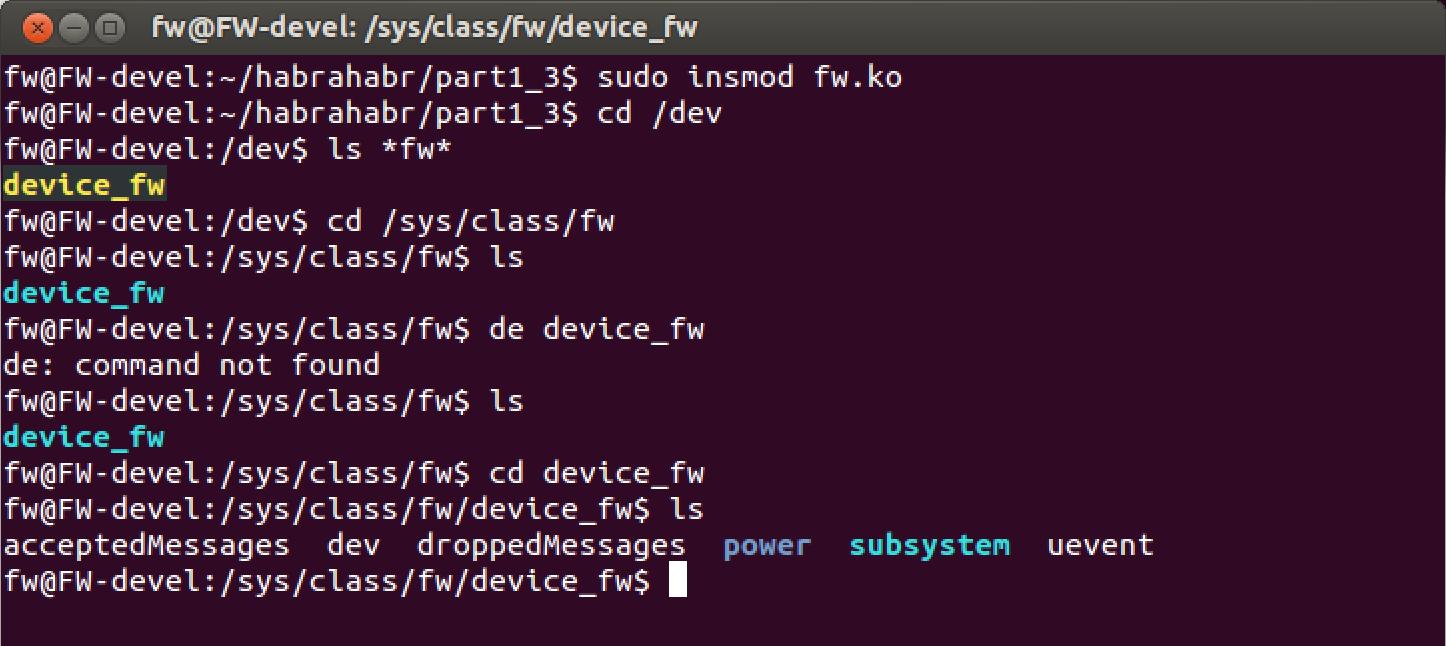 Создание и тестирование Firewall в Linux, Часть 1.3. Написание char device. Добавление виртуальной файловой системы… - 4