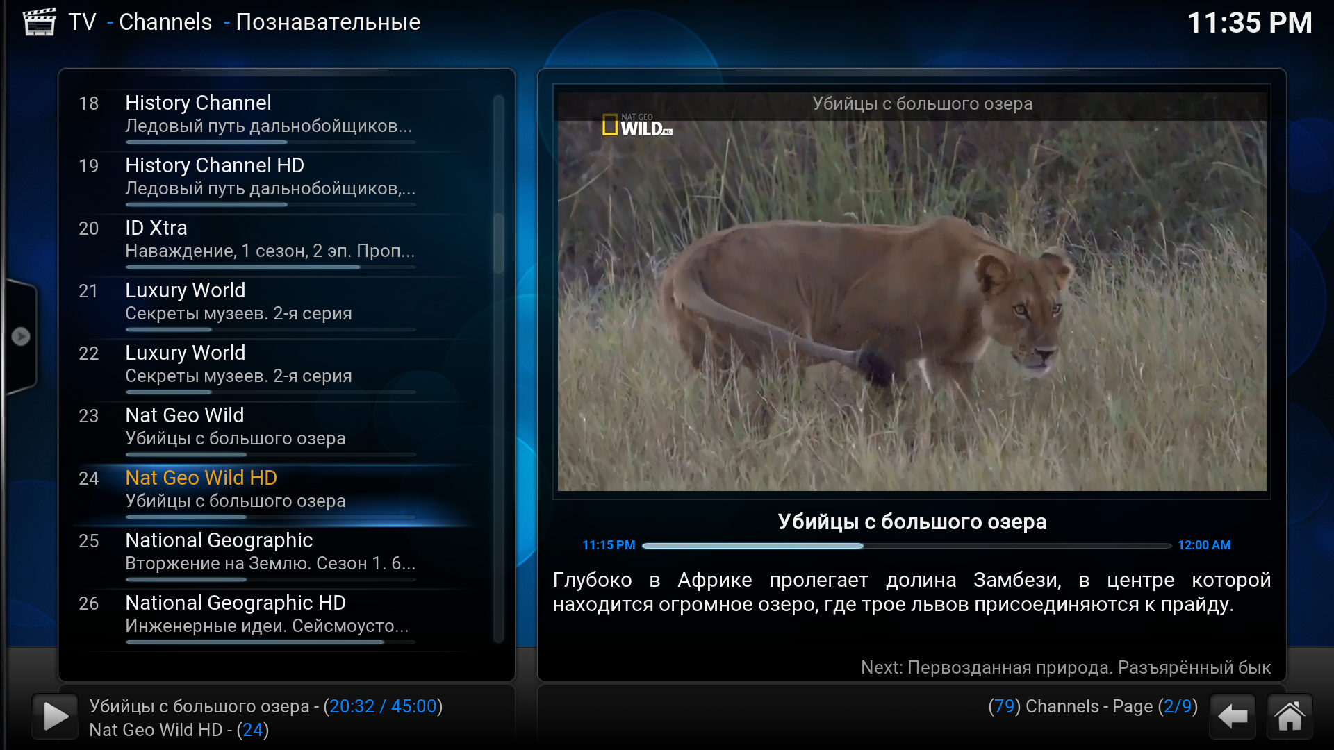 kodi live tv channels list screenshot