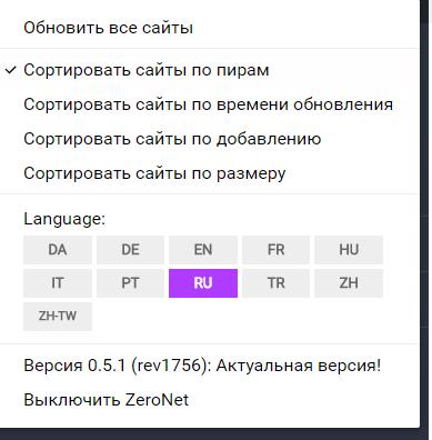 ZeroNet — По настоящему распределенная сеть: Социальная сеть,Wiki движок (изменения за полгода) - 4