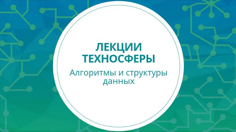 Лекции Техносферы. Подготовительный курс «Алгоритмы и структуры данных» (весна 2016) - 1