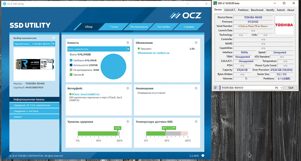 Обзор SSD накопителя OCZ RD400 — Citius, Altius, Fortius - 15
