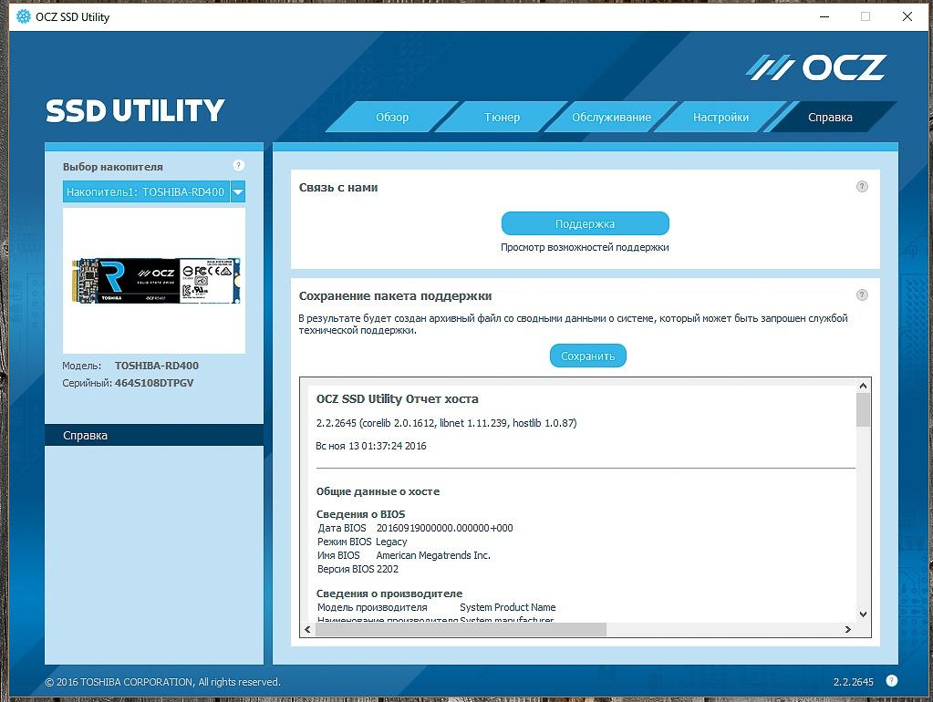 Обзор SSD накопителя OCZ RD400 — Citius, Altius, Fortius - 19