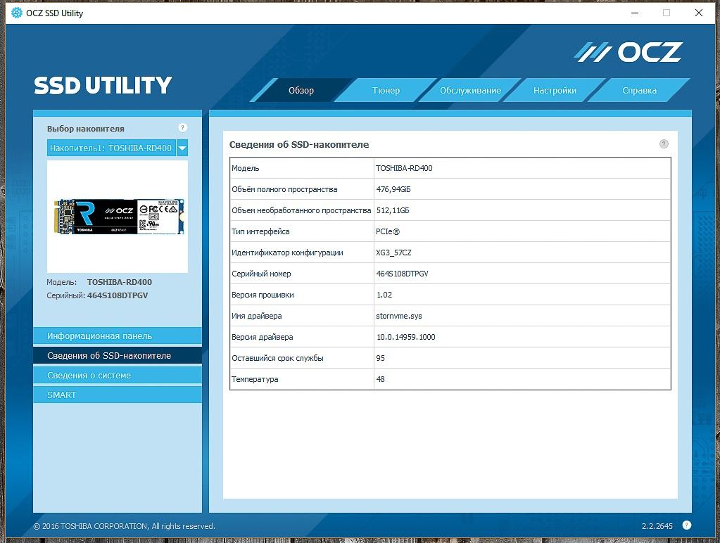 Обзор SSD накопителя OCZ RD400 — Citius, Altius, Fortius - 20