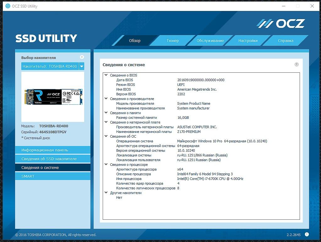 Обзор SSD накопителя OCZ RD400 — Citius, Altius, Fortius - 22