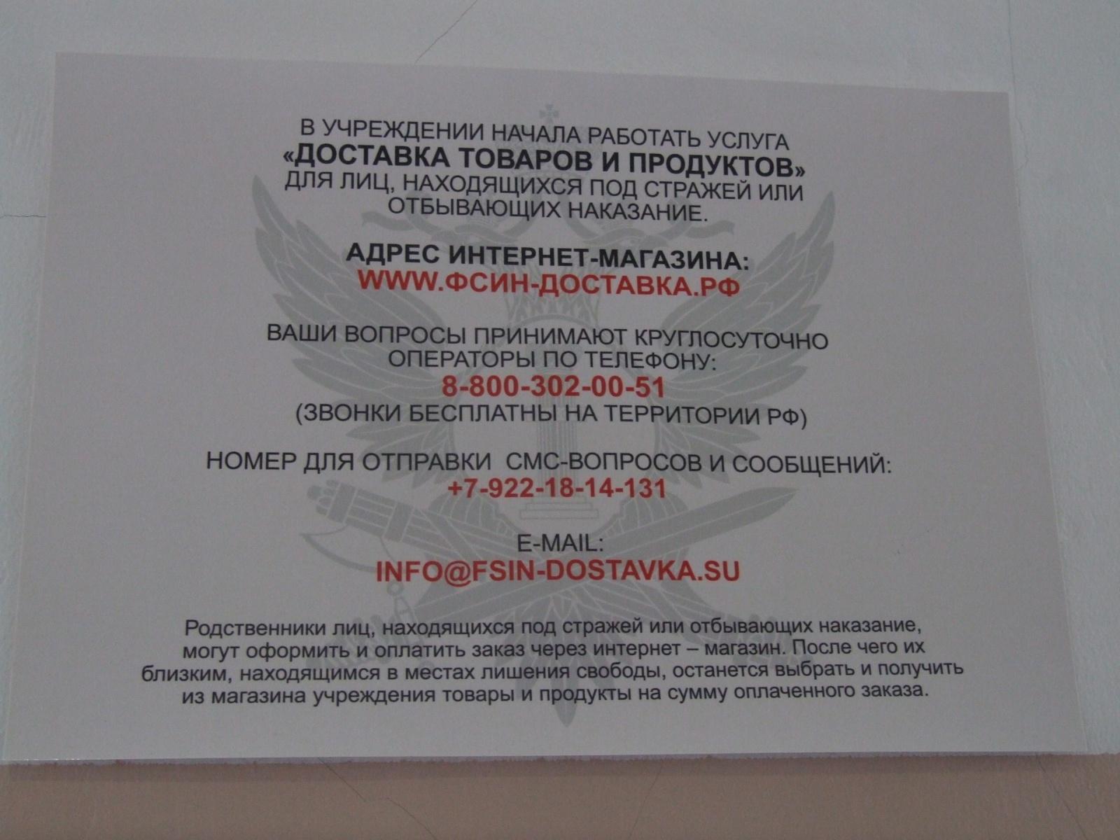 Тюремные телекоммуникации - 22