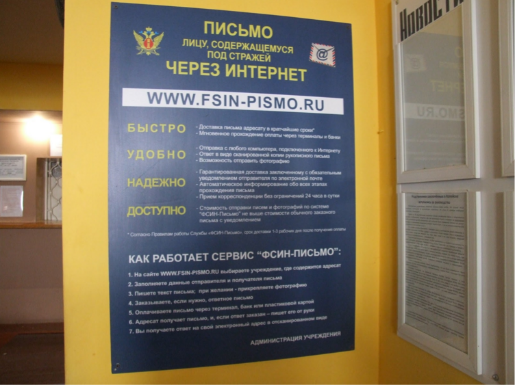 Тюремные телекоммуникации - 25