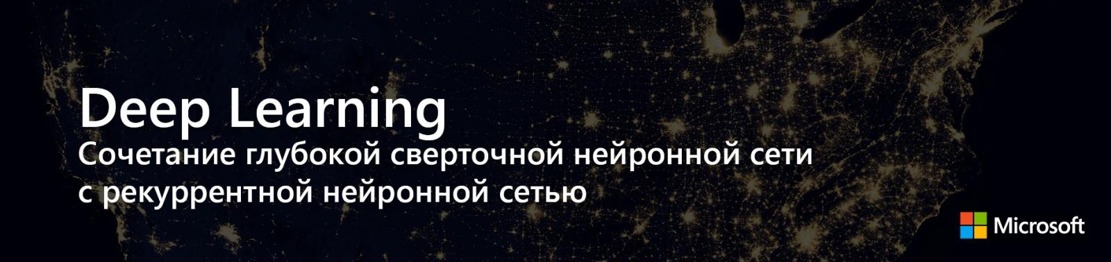 Deep Learning: Cочетание глубокой сверточной нейронной сети с рекуррентной нейронной сетью - 1