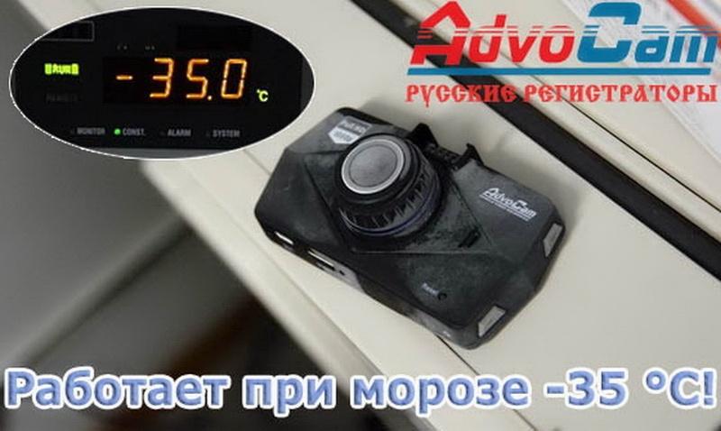 Неизменно в лидерах: сводный обзор русских видеорегистраторов AdvoCam - 2