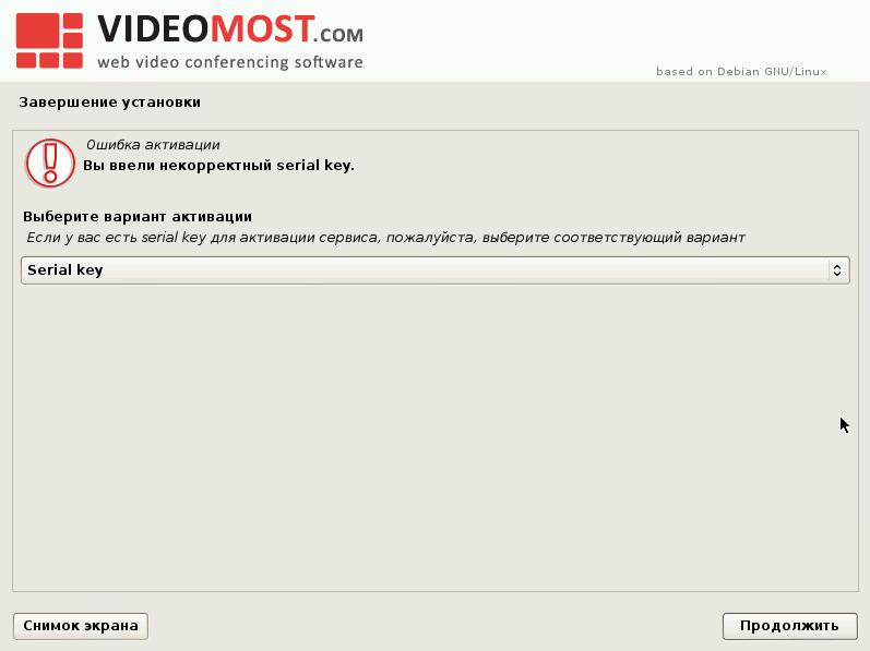 VIDEOMOST — Сервер ВКС у Вас в кармане - 10